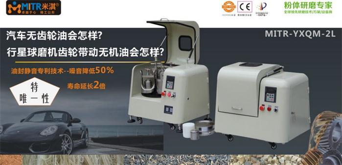 mitr米淇油封静音专利技术