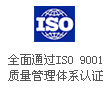 米淇千赢国际安卓手机下载/千赢网页手机版登入箱全面通过ISO 9001