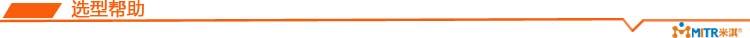 mitr米淇大型卧式轻型内衬聚氨酯千赢国际安卓手机下载 选型帮助