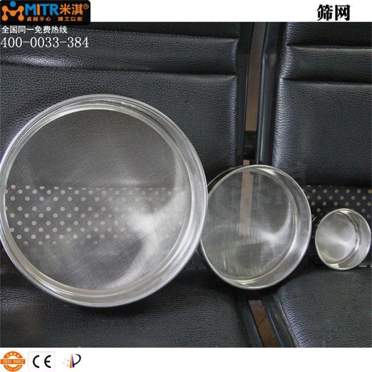 球料分离筛 过滤网筛 304不锈钢材质