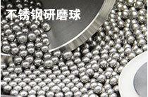 不锈钢研磨球