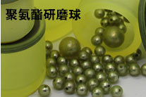 聚氨酯研磨球