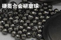 硬质合金研磨球
