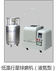 液氮冷却型行星式球磨机