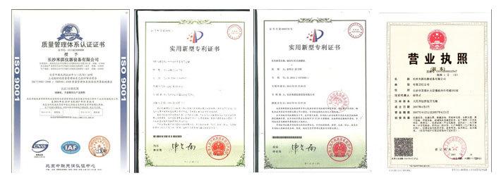 米淇资质证书