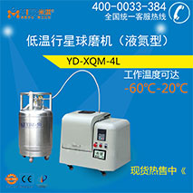 液氮型低温行星球磨机