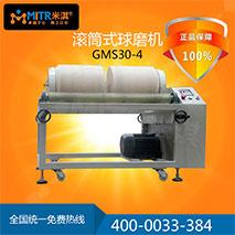 MITR米淇GMS30-4罐磨机