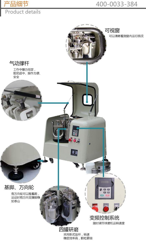 MITR米淇立式行星球磨机产品细节