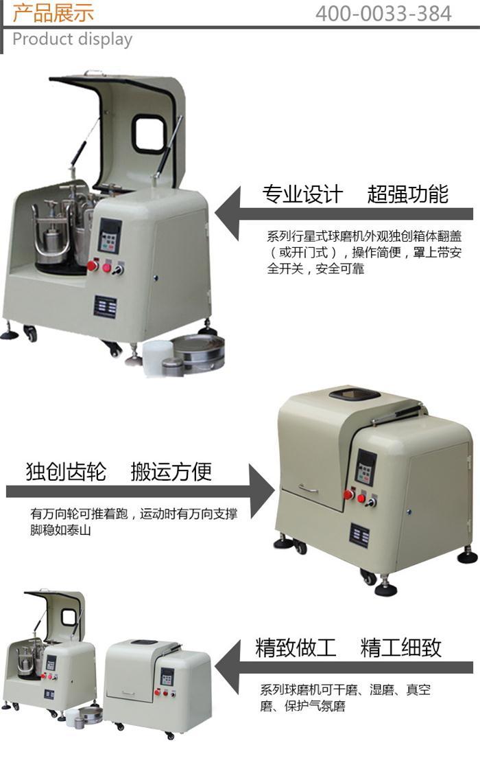 MITR米淇油封静音系列-立式行星球磨机-YXQM-1L产品展示