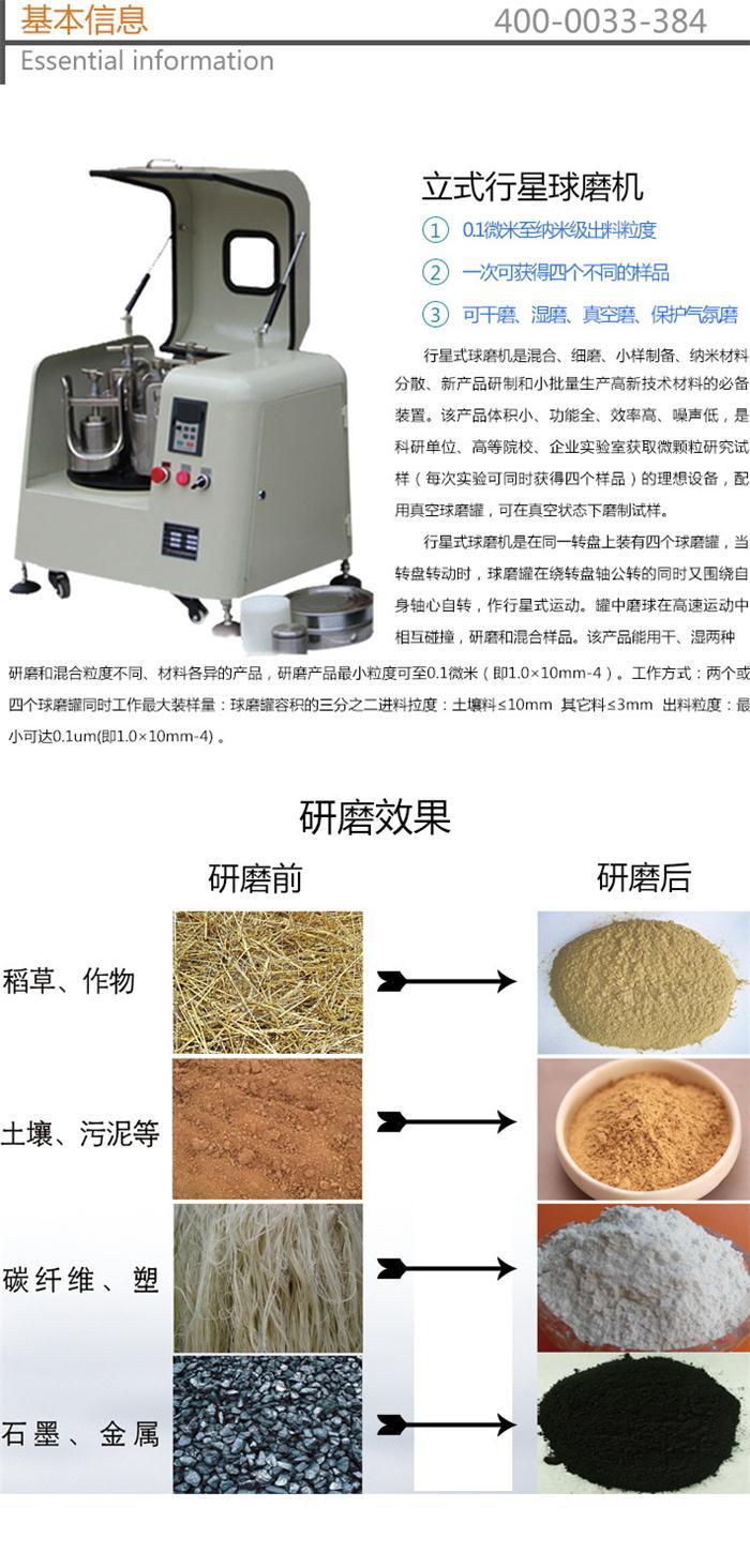 MITR米淇油封静音系列-立式行星球磨机-YXQM-1L原理及应用
