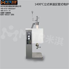 1400°C立式单温区管式电炉 管式电阻炉