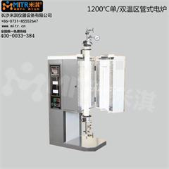 1200°C立式单/双温区管式电炉 管式电阻炉
