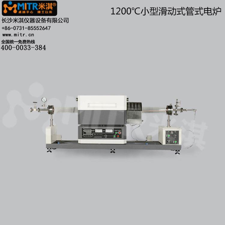 1200°C小型滑动式管式电炉