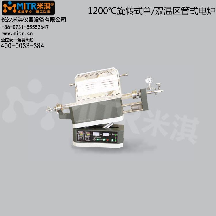 1200°C旋转式单/双温区管式电炉