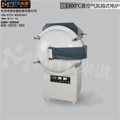 1300°C真空气氛箱式电炉 真空管式电炉