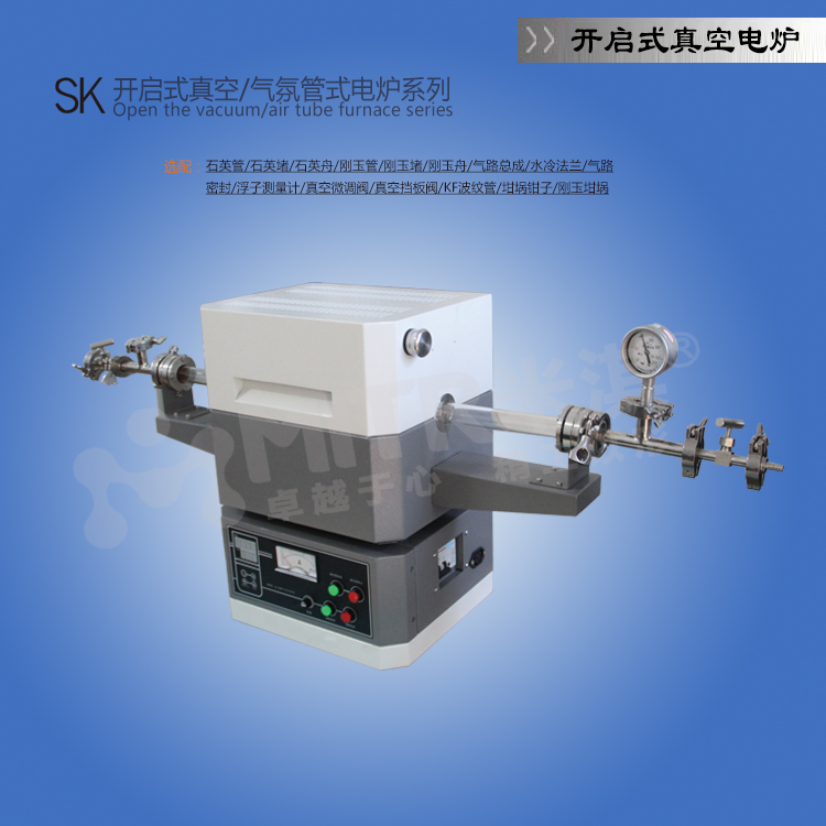SK开启式真空/气氛管式电炉系列