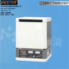 1300°C节能箱式电炉 节能箱式电阻炉
