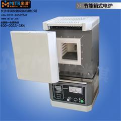 1600°C节能箱式电炉(台式) 节能箱式电阻炉