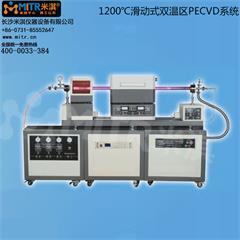 1200°C滑动式双温区PECVD系统 真空管式电炉