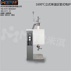 1600°C立式单温区管式电炉 管式电阻炉