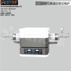 1200°C单温区管式电炉 管式电阻炉