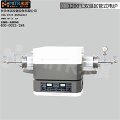1200°C双温区管式电炉 管式电阻炉