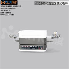 1200°C五温区管式电炉 管式电阻炉