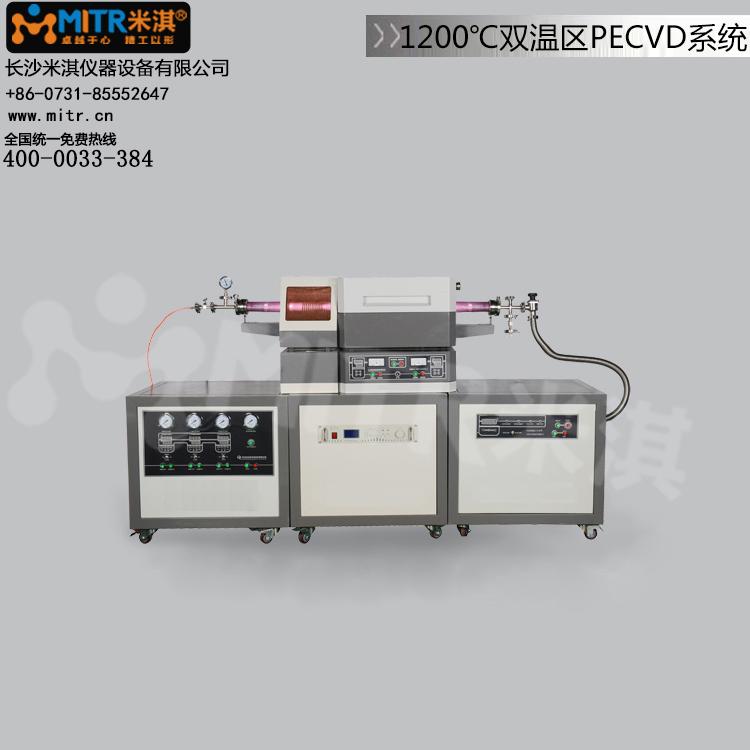 1200°C双温区PECVD系统