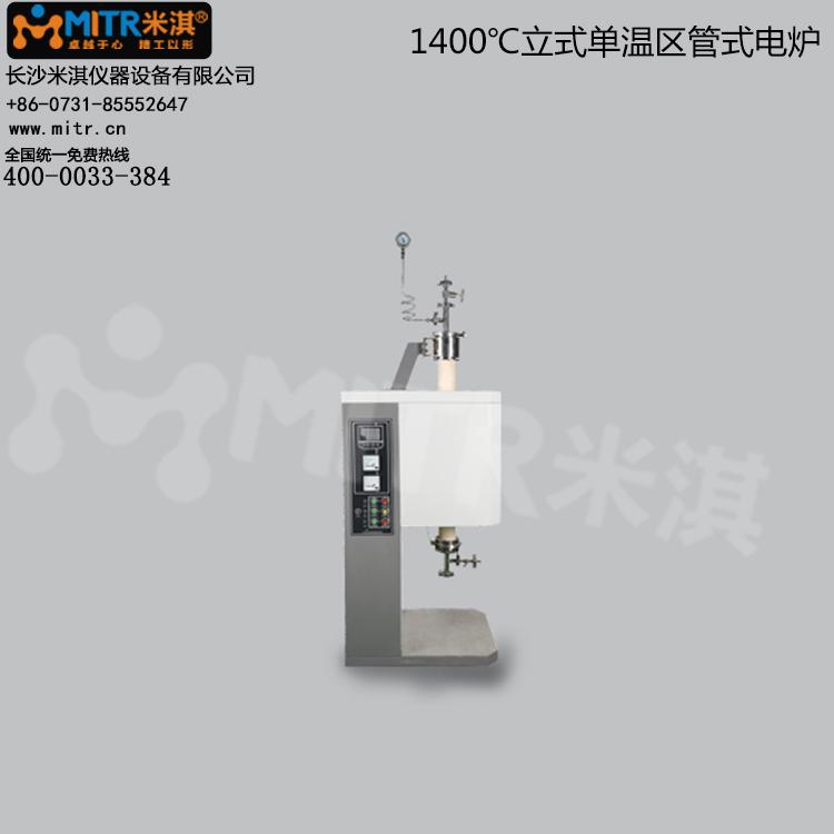 1400°C立式管式电炉