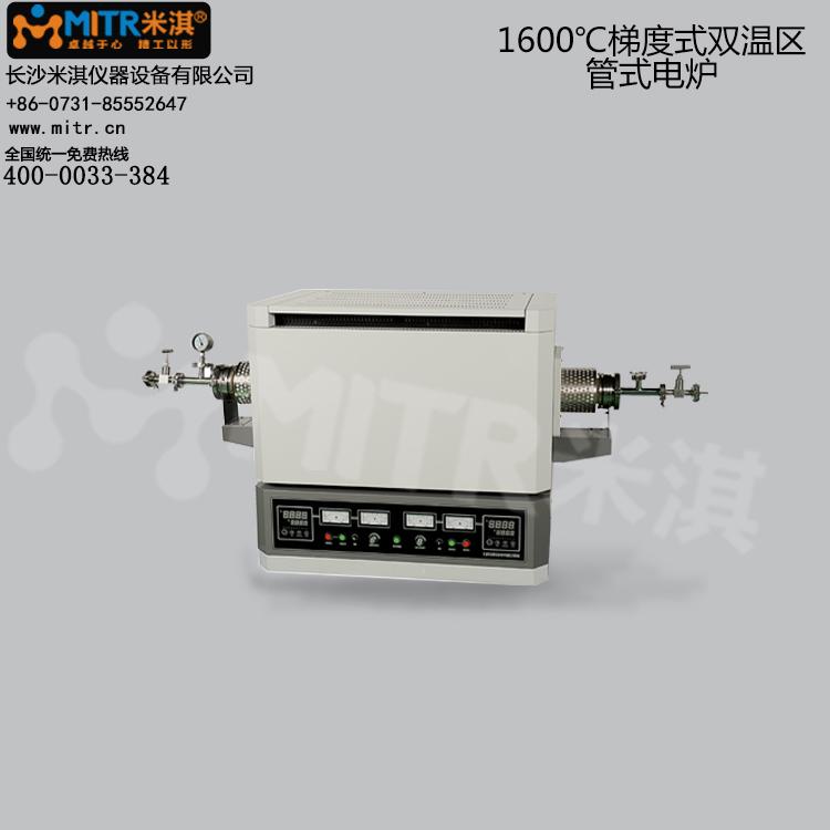 1600°C梯度式双温区管式电炉