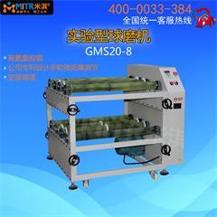 多工位罐磨机/双层滚筒式千赢国际安卓手机下载GMS-20-8混合 细磨