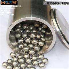 mitr米淇立式304不锈钢球磨罐