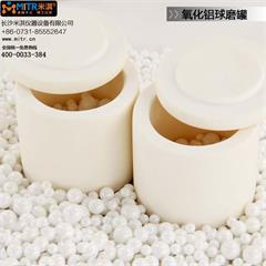 高耐磨氧化铝/刚玉球磨罐