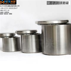 MITR立式高耐磨不锈钢球磨罐 研磨罐
