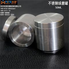 耐磨优质304不锈钢球磨罐 mitr米淇科技