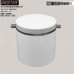 氧化锆球磨罐3L 超耐磨 零污染 强度高