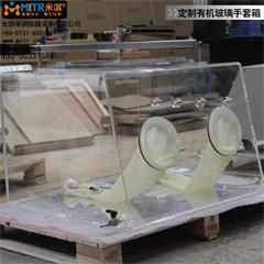 mitr米淇定制有机玻璃千赢网页手机版登入箱(可加装净化系统)