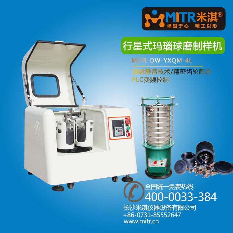 MITR米淇行星式玛瑙球磨制样机