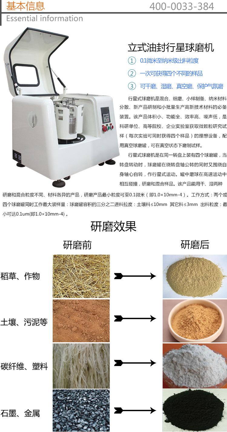 mitr米淇立式油封行星球磨机2L信息介绍