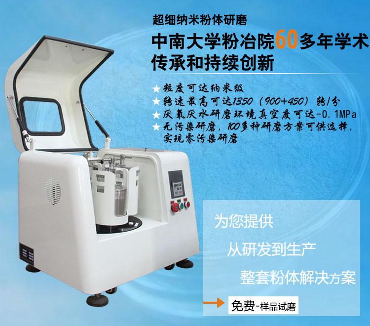 mitr米淇立式油封行星球磨机2L技术优势