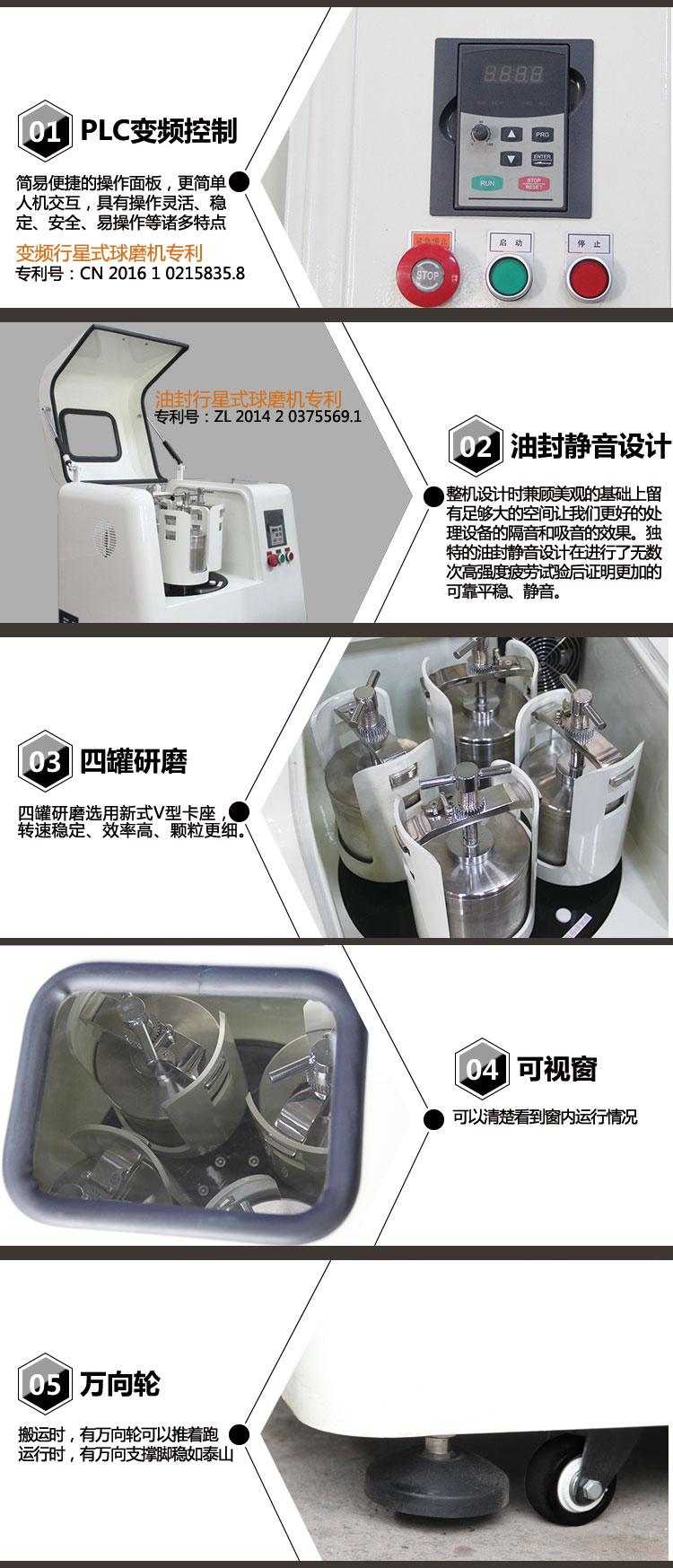 mitr米淇立式油封行星球磨机2L细节图片展示